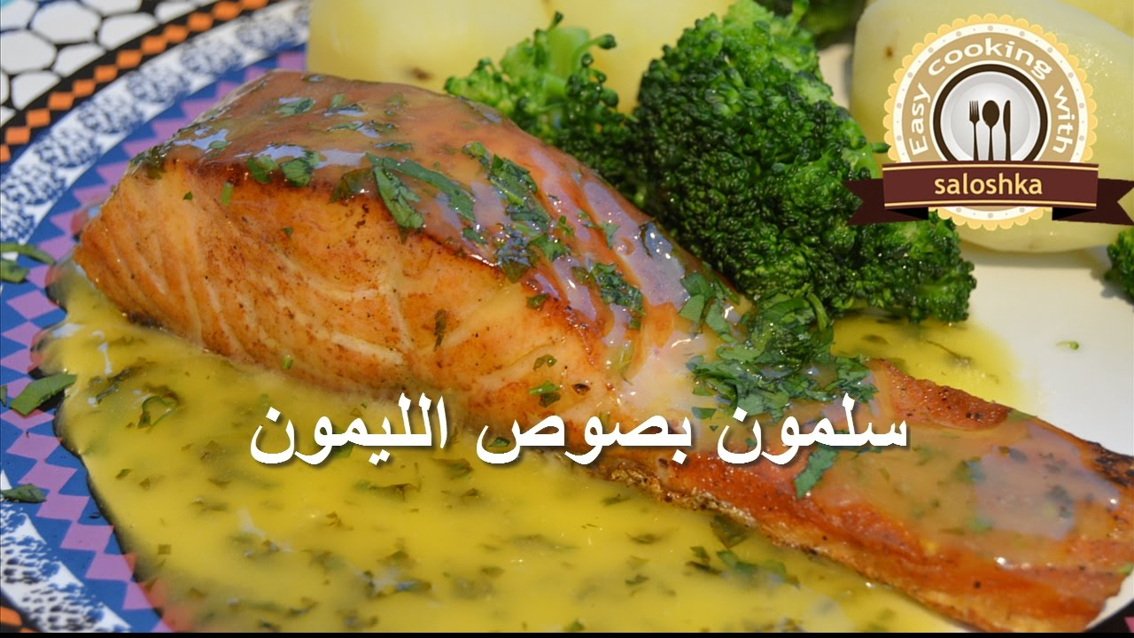 سمك السلمون بصوص الليمون Easycookingwithsaloshka Youtube Food Chicken Meat