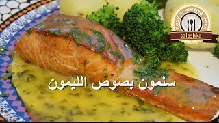 سمك السلمون بصوص الليمون | EasyCookingWithSaloshka