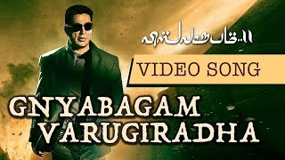 "Watch gnyabagam varugiradha (vishwaroopam) video song from new tamil movie ""vishwaroopam 2"", starring kamal haasan, rahul bose, pooja kumar, andrea jeremiah,..."
