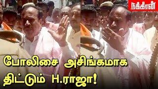 போலிசை அசிங்கமாக திட்டும் H.ராஜா|H.Raja speaking bad words at police|Vinayagar Chaturthi Procession