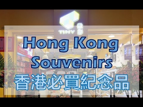 香港必買的特色紀念品推介 2017最新版 Hong Kong Must Buy Souvenirs - YouTube