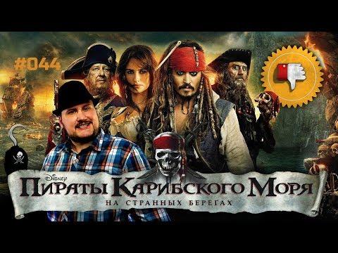 [Плохбастер Шоу] Пираты Карибского Моря: На Странных Берегах