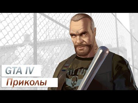 Приколы в GTA 4