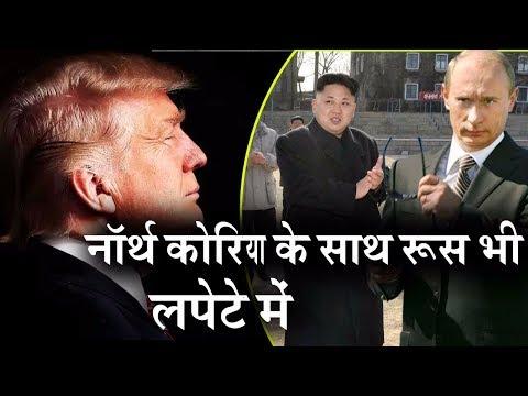 America अब North Korea के  साथ साथ Russia पर भी लगायेगा प्रतिबंध, हैरान हैं Putin