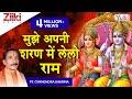 मुझे अपनी शरण में लेलो राम | Mujhe Apni Sharan Mein Le Lo Ram | Gyanendra Sharma | Shri Ram Bhajan
