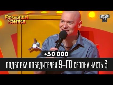 +50 000 - Песни Потапа в переводе на немецкий порвали зал | Рассмеши Комика Лучшее