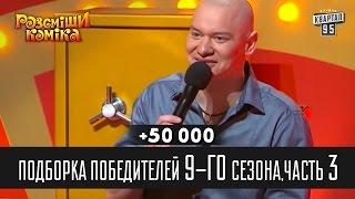 +50 000 - Подборка победителей 9-го сезона, часть 3 | Рассмеши комика 2014