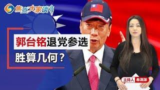 郭台铭退党参选 胜算几何?《焦点大家谈》第15期2019.09.12