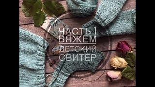 Вязание спицами  детского свитера регланом снизу. Часть 1. Набор петель. Резинка и лицевая гладь