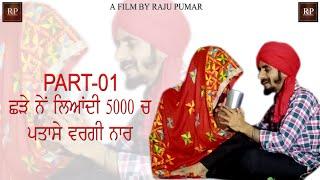 SHADA- Raju Pumar feat Aman Dhaliwal.