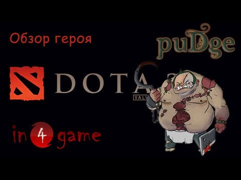 видео: dota 2 Обзоры героев: Выпуск 4 - pudge, the butcher