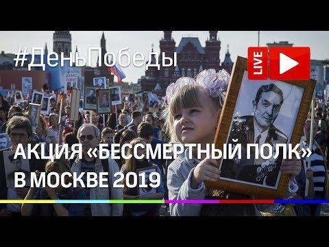 «Бессмертный полк» в Москве 2019. Прямая трансляция