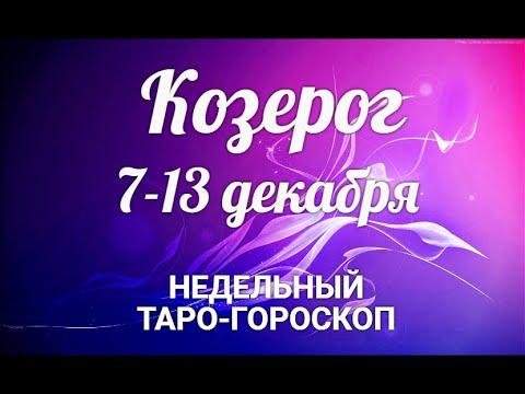 ♑КОЗЕРОГ🌷 7-13 декабря 2020/Таро-прогноз/Таро-Гороскоп Козерог/Taro_Horoscope Capricorn.