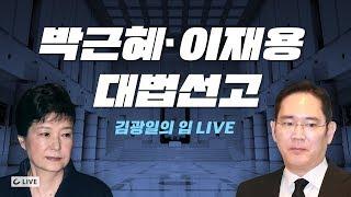 [김광일의 입 LIVE] 박근혜 ・이재용 대법선고
