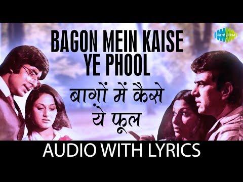Bagon Mein Kaise Ye Phool with lyric |बागों में कैसे ये फूल के बोल | Lata Mangeshkar , Mukesh