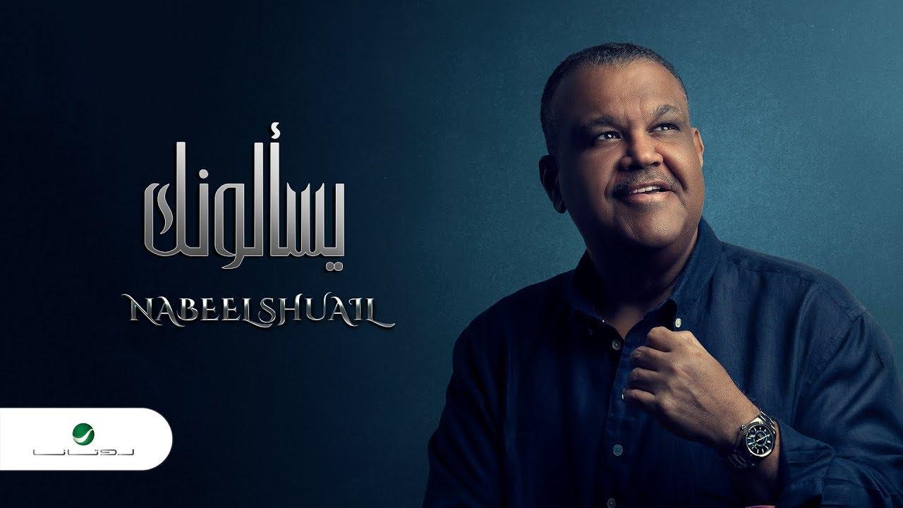 Nabeel Shuail … Yusalunak - With Lyrics | نبيل شعيل … يسآلونك - بالكلمات