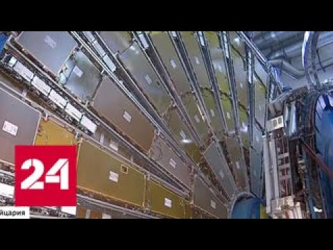 Большой адронный коллайдер впечатлил Дмитрия Медведева - Россия 24