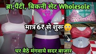 ब्रा,पैंटी ₹6 में खरीदे 30₹ में बेचे  Ladies Undergarments Wholesale Market In Sadar Bazar Delhi