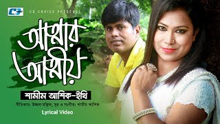 Attar Attio | Ethi | Shamim Ashiq | Official New Lyrical Video | Bangla Song 2018