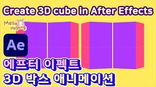 [AE Tutorial] Create 3D cube i…