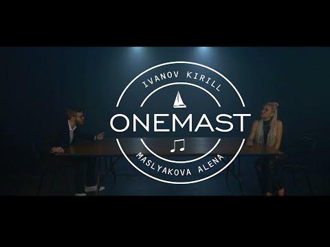 Смотреть клип Кавер-дуэт OneMast г.Москва (кавер-группа) 2019 онлайн бесплатно в качестве