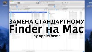 Commander One - замена Finder на Mac