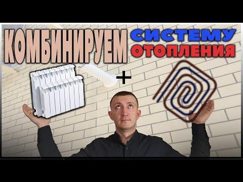 Комбинированная система отопления. Двухконтурный газовый котёл.