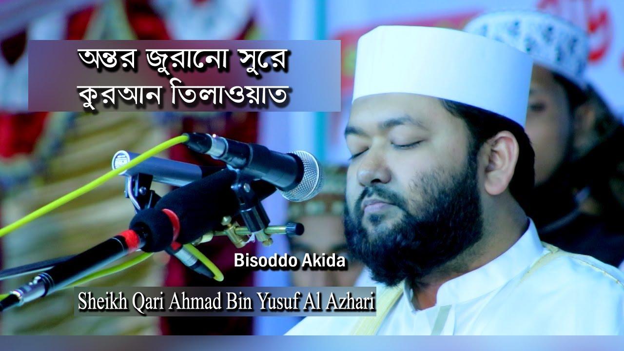 Download Shaykh Qari Ahmad Bin Yusuf Al Azhari Best Quran recitation    কুরআন তেলাওয়াত