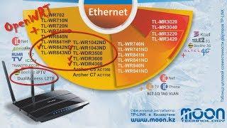 Установка і настройка OpenWRT під Beeline на роутер TP-Link TL-WDR4300
