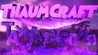 ThaumCraft I Полный Гайд I #3 Тауматургия