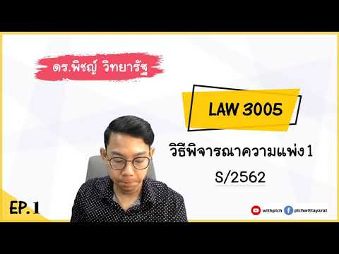 LAW3005  S/62  EP.1