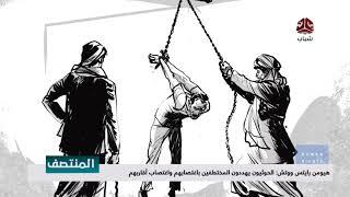 هيومن رايتس ووتش : الحوثيون يهددون المختطفين باغتصابهم أقاربهم | تقرير يمن شباب