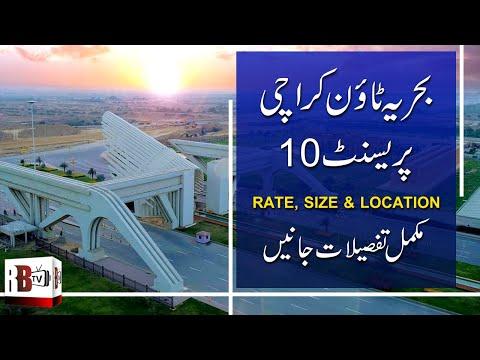Bahria Town Karachi: Complete Guide To BTK Precinct 10 | Size Rate Location & Landmarks, Bahria Town