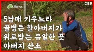 [로드다큐 '만남' 2화④] 5남매 키우…