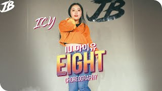[Girlish Choreography] 아이유 (IU) - 에잇(Feat. SUGA of BTS) / IC…