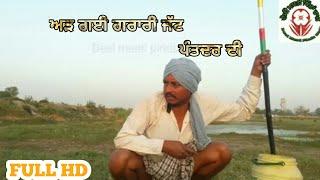 ਅੜ ਗਈ ਗਰਾਰੀ ਸੇਠ ਨਾਲ ।। Latest Punjabi video ।। Latest Punjabi comedy 2018 ।। punjabi funny video ।।