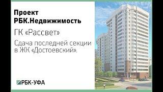 """РБК+. Жилой комплекс """"Достоевский"""""""