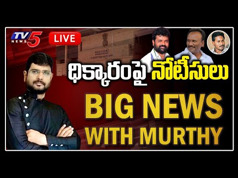 LIVE : Big News With TV5 Murthy | Special Live Show | High Court Notice to YCP Leaders | TV5  News teluguvoice