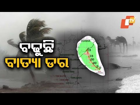 Cyclone Alert Issued For Odisha & Andhra