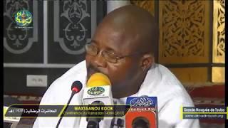 29 J Ramadan 2O17 : Grande Mosquée de Touba | Waxtaanou Koor thumbnail