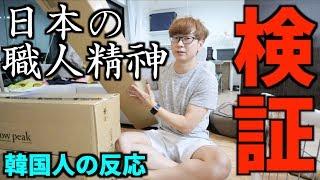 日本の職人精神を韓国人はどう思う?有名ブランドの品を細かくチェックしてみた