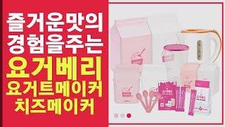 요거베리 요거트메이커+치즈메이커+요거트스타터+사은품 5…