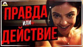 ТРЕШ ОБЗОР фильма Правда или действие