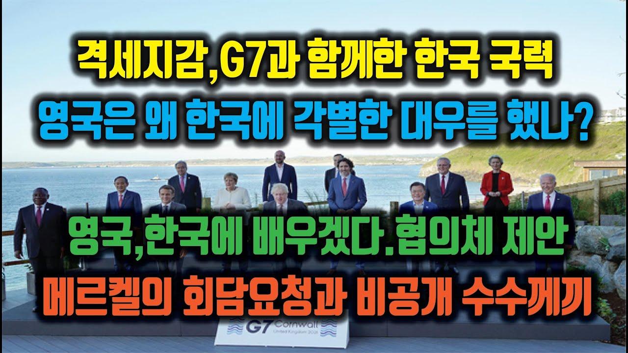 격세지감, G7 함께한 한국국력. 메르켈의 회담요청과 비공개 수수께끼. 한국에 각별한 대우를 한 영국은 왜?