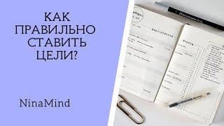 ЧТО ТАКОЕ SMART-ЦЕЛИ. Уроки тайм-менеджмента 📌 by NinaMind
