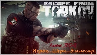 ⭐Побег из Таркова ...