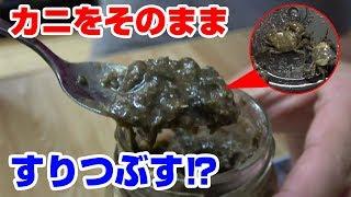 【閲覧注意】すり潰した蟹2種類を食べ比べてみた