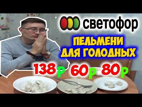 ЕМ ПЕЛЬМЕНИ за 60 рублей ПОСЛЕ ГОЛОДАНИЯ | СВЕТОФОР МАГАЗИН НИЗКИХ ЦЕН | ПОКУПКИ ПРОДУКТОВ БЮДЖЕТНО