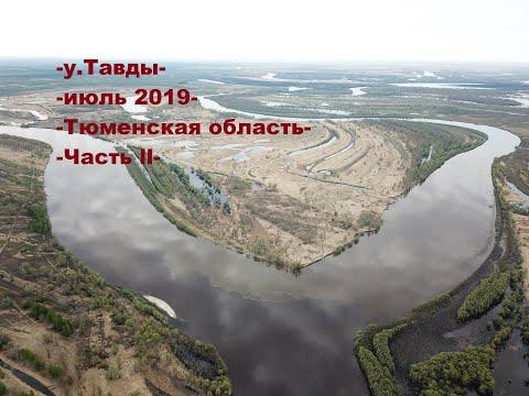 Рыбалка на Тавде в начале июля, часть 2 / Тюменская область / Лето 2019