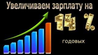 [Econ №1] Увеличиваем зарплату на 14%! Выжить в кризис. Дебетовые карты.(, 2015-08-20T22:06:38.000Z)